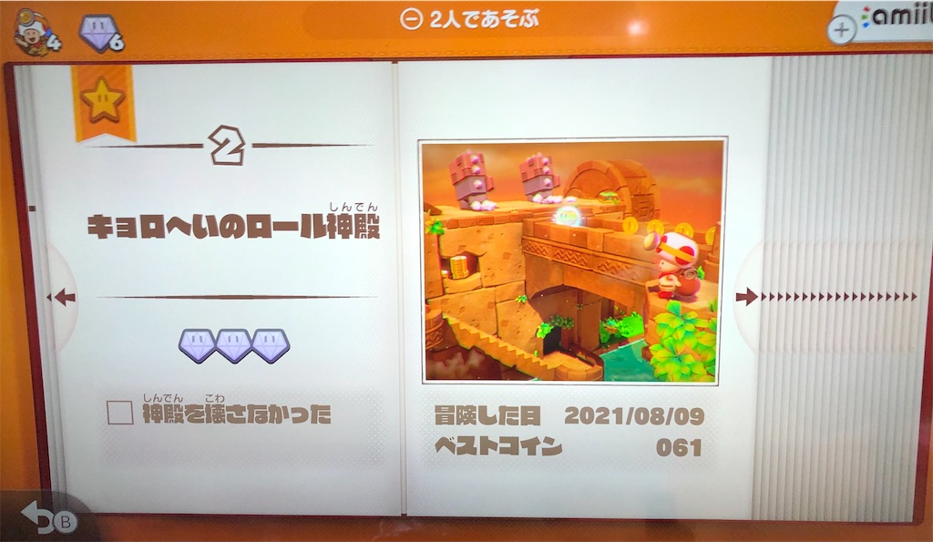 f:id:yuukirena1824:20210809135539j:image