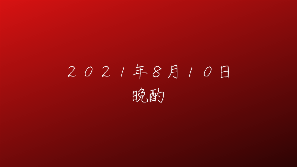 f:id:yuukirena1824:20210810215758p:image