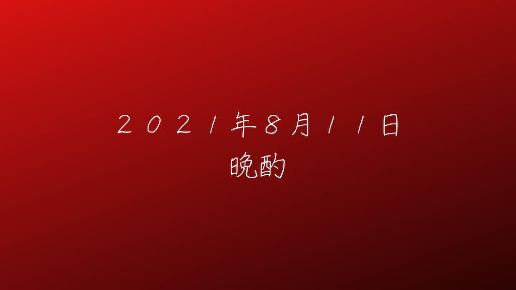 f:id:yuukirena1824:20210812090016p:image