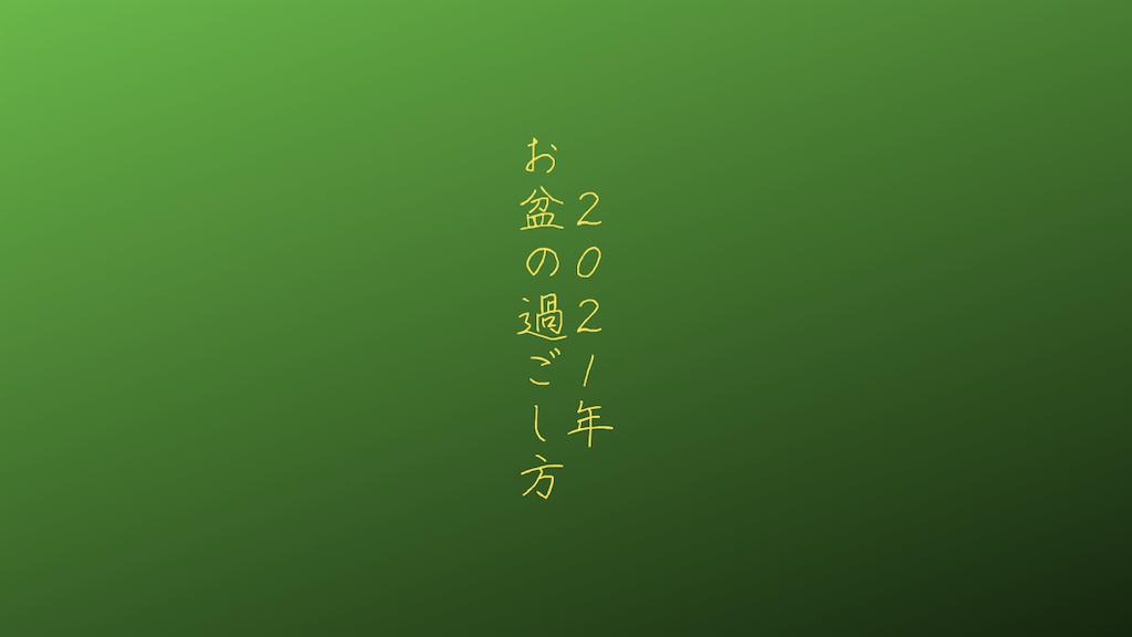 f:id:yuukirena1824:20210815230122p:image