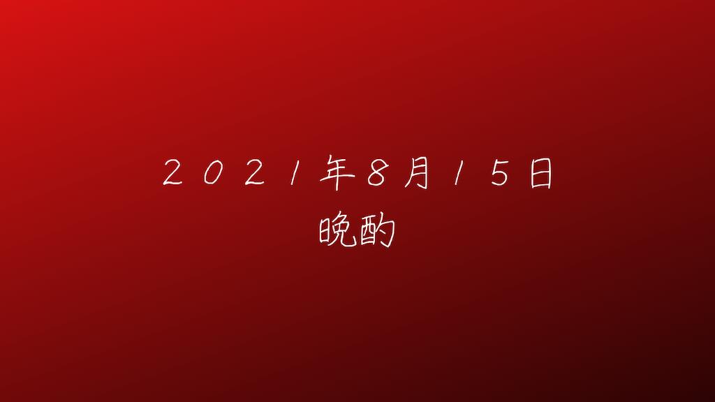 f:id:yuukirena1824:20210815233649p:image