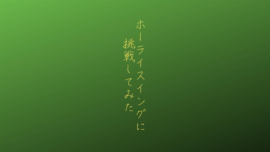 f:id:yuukirena1824:20210816234224p:image
