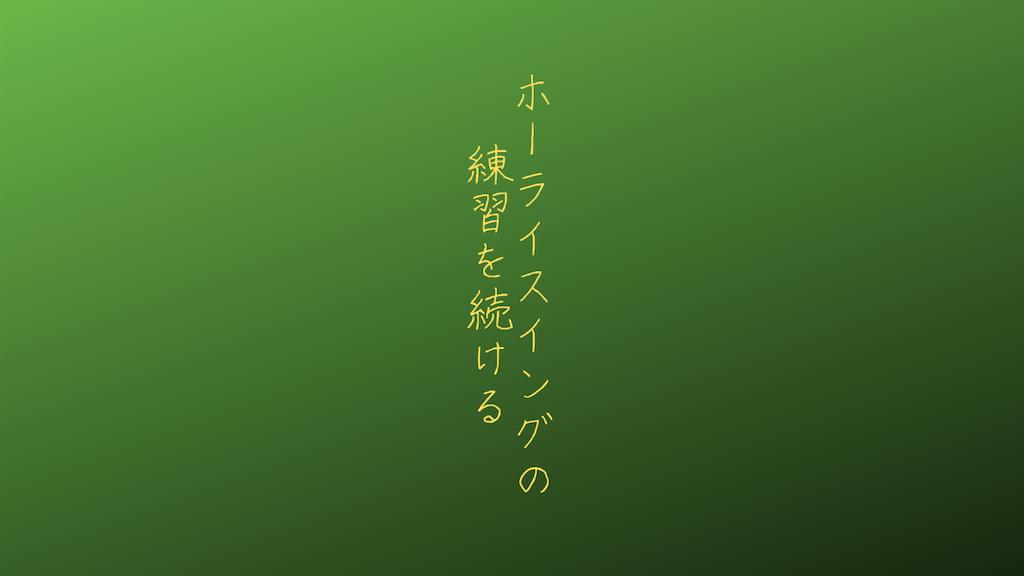 f:id:yuukirena1824:20210819164009p:image