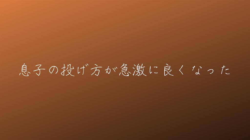 f:id:yuukirena1824:20210820002610p:image