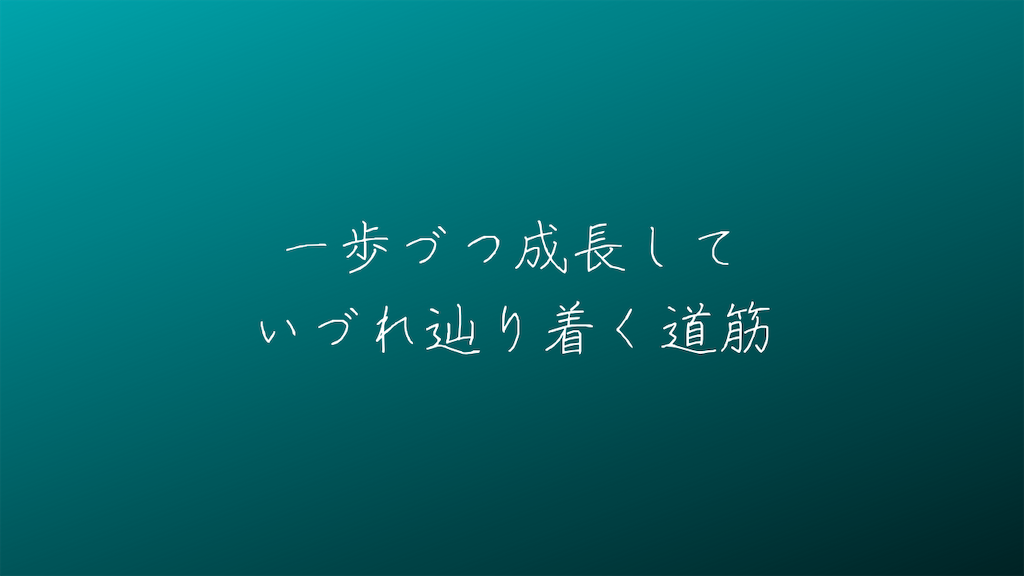 f:id:yuukirena1824:20210821002328p:image