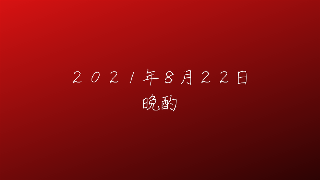 f:id:yuukirena1824:20210823223547p:image