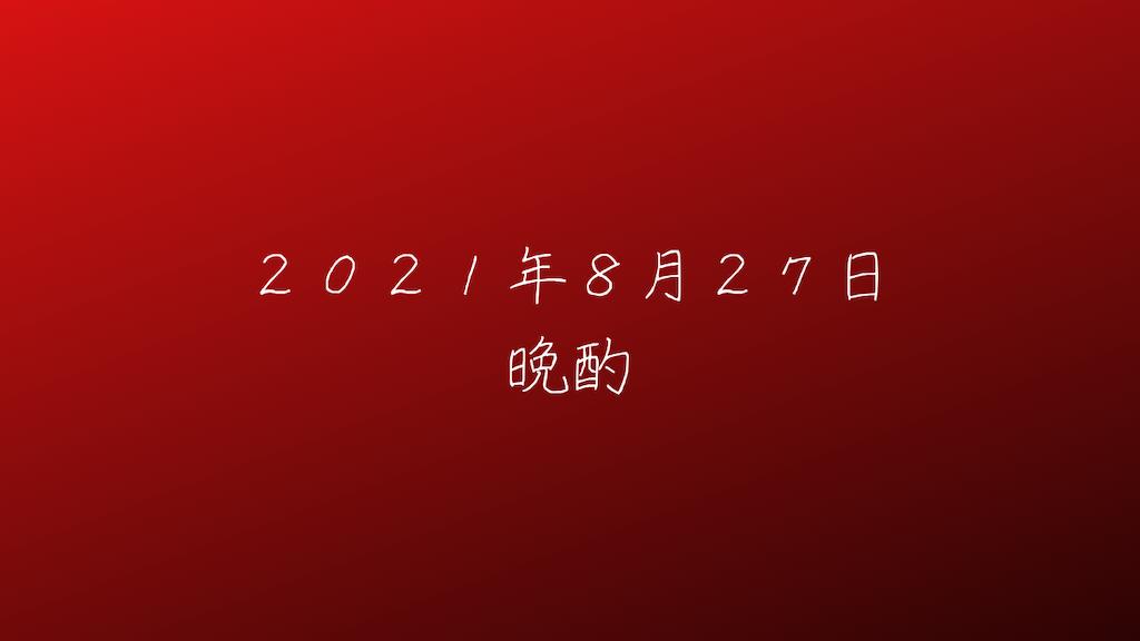 f:id:yuukirena1824:20210829131855p:image