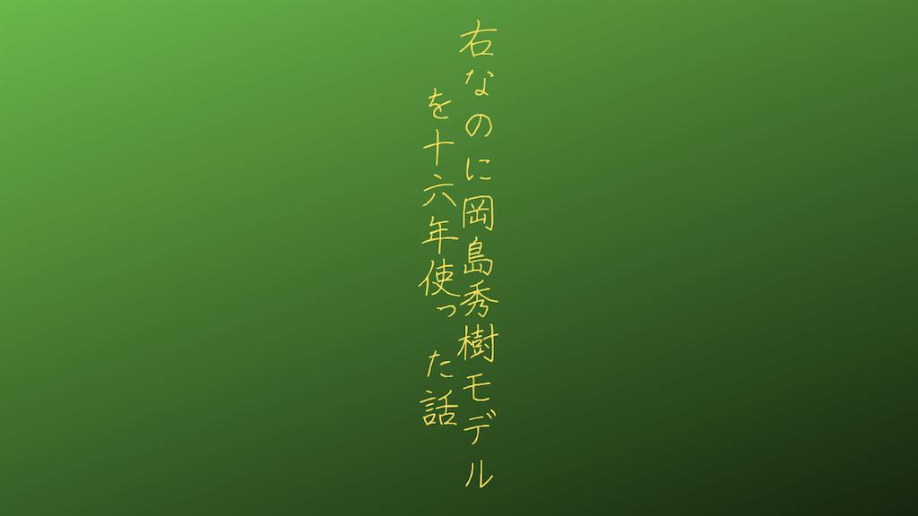 f:id:yuukirena1824:20210829231322p:image