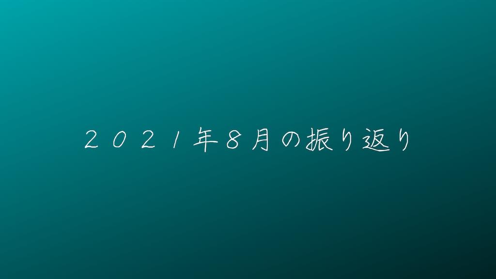 f:id:yuukirena1824:20210830114315p:image