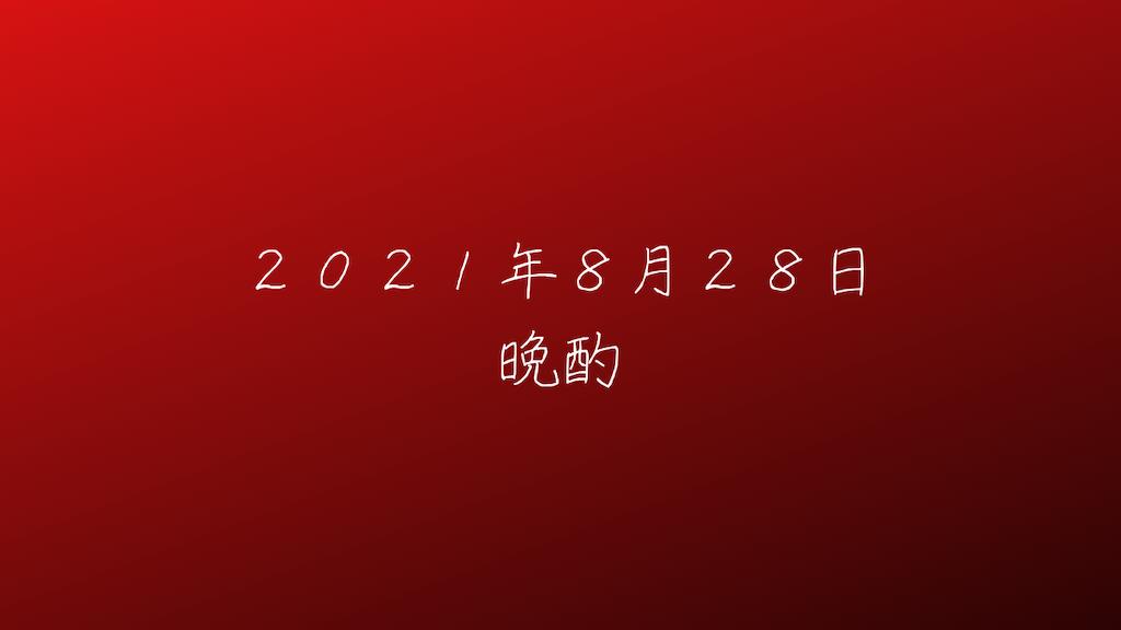 f:id:yuukirena1824:20210830124048p:image