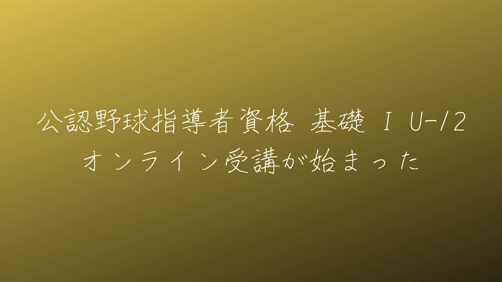 f:id:yuukirena1824:20210901185649p:image