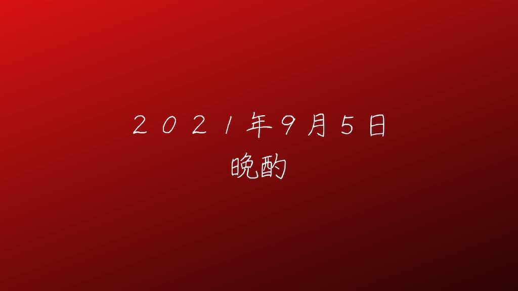 f:id:yuukirena1824:20210906170104p:image
