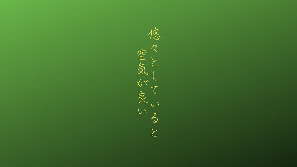 f:id:yuukirena1824:20210909223257p:image