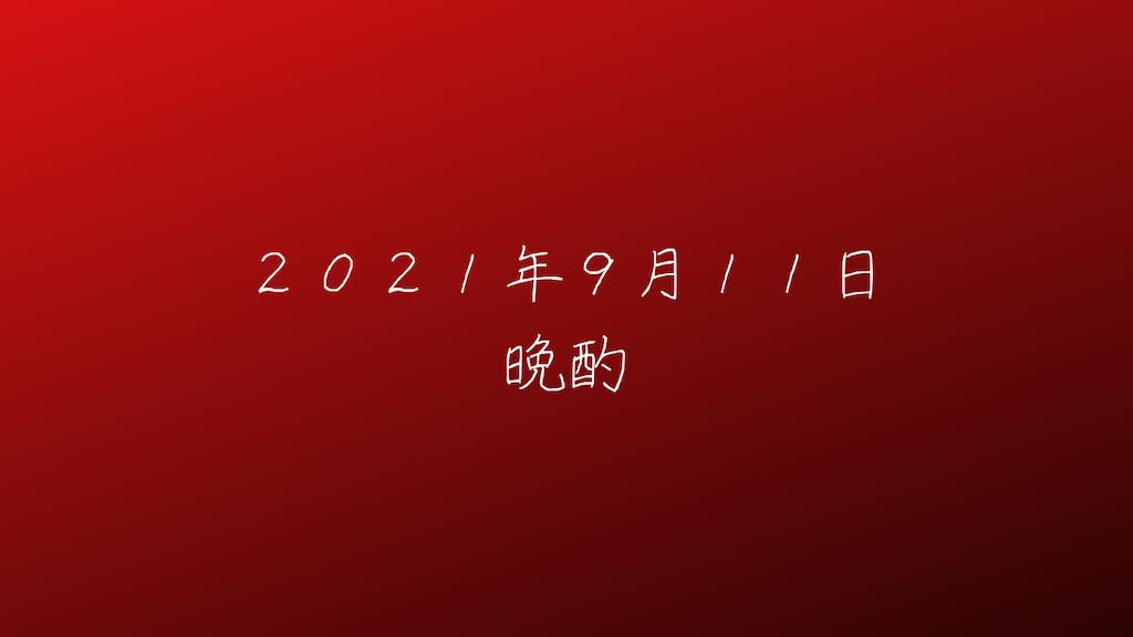 f:id:yuukirena1824:20210913080143p:image