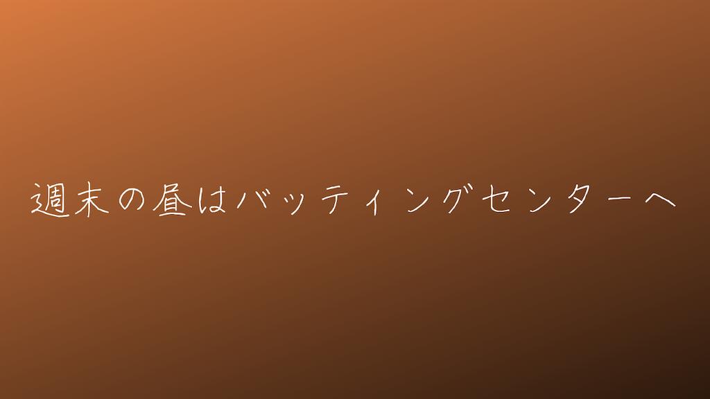 f:id:yuukirena1824:20210913194149p:image