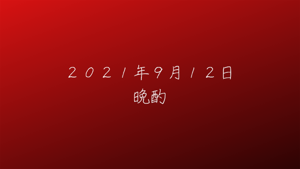 f:id:yuukirena1824:20210913214441p:image