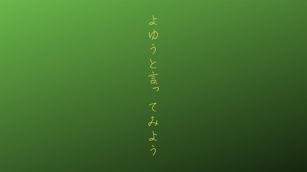 f:id:yuukirena1824:20210916221353p:image