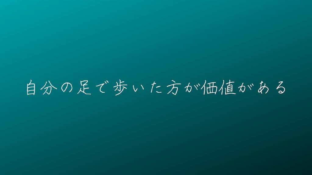 f:id:yuukirena1824:20210917012604p:image
