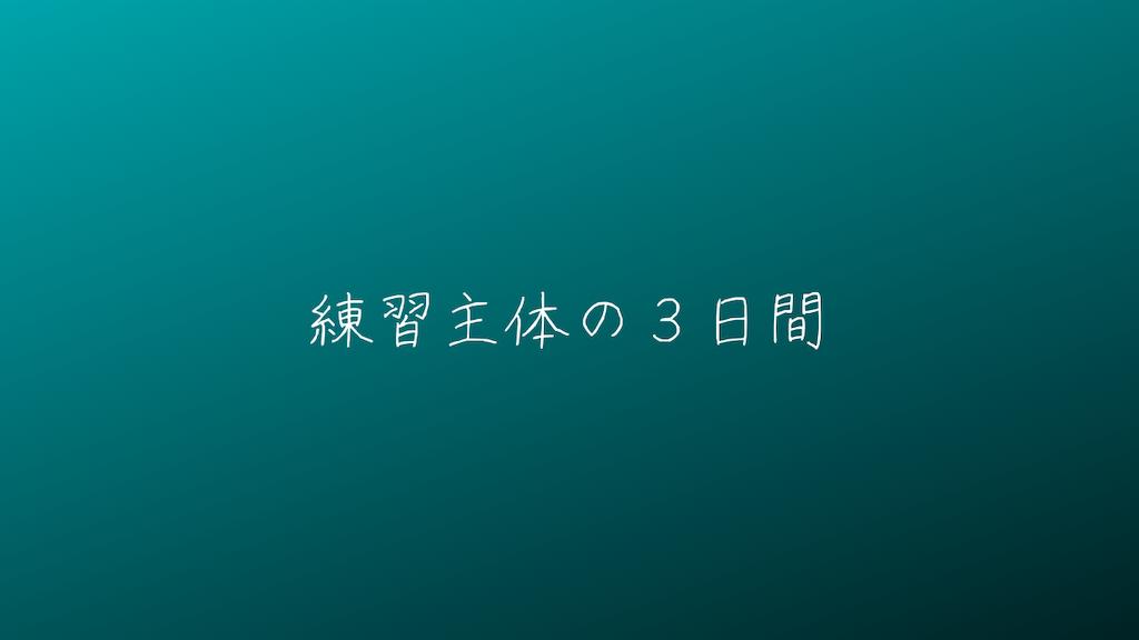 f:id:yuukirena1824:20210920210139p:image