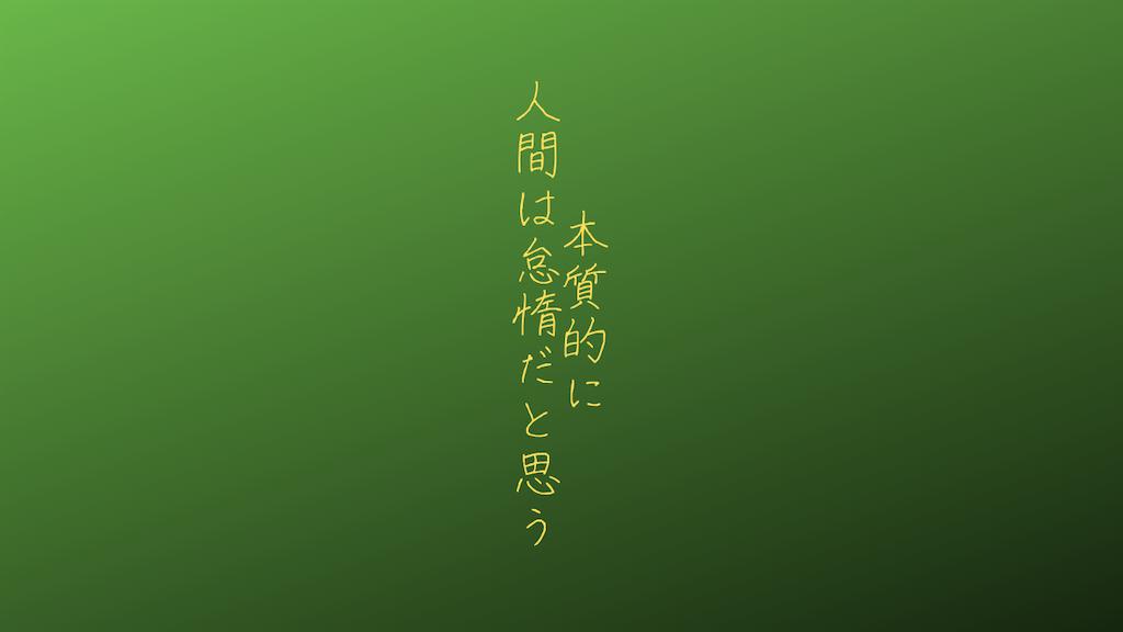 f:id:yuukirena1824:20210924104255p:image