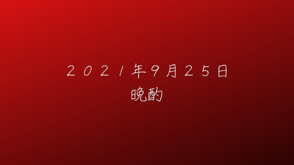 f:id:yuukirena1824:20210926071318p:image