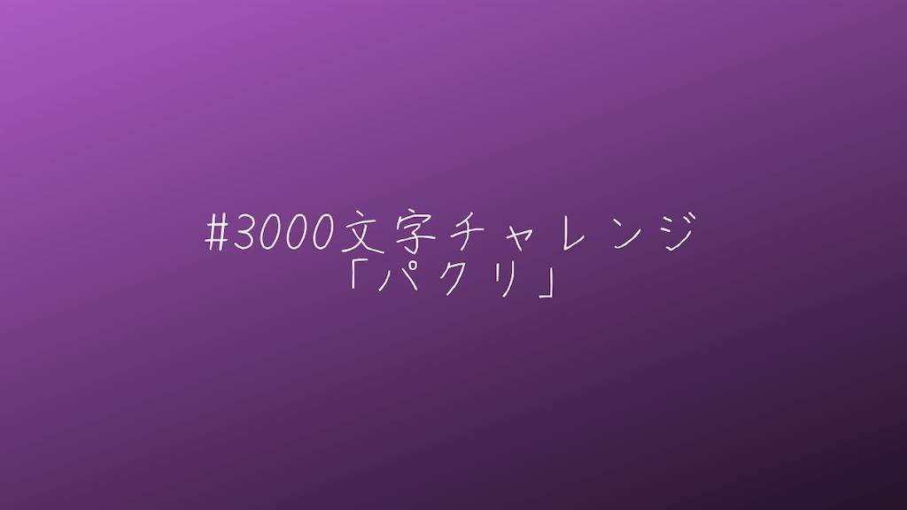 f:id:yuukirena1824:20210928213419p:image