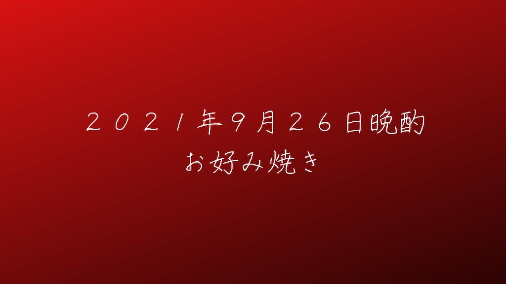 f:id:yuukirena1824:20210928231319p:image