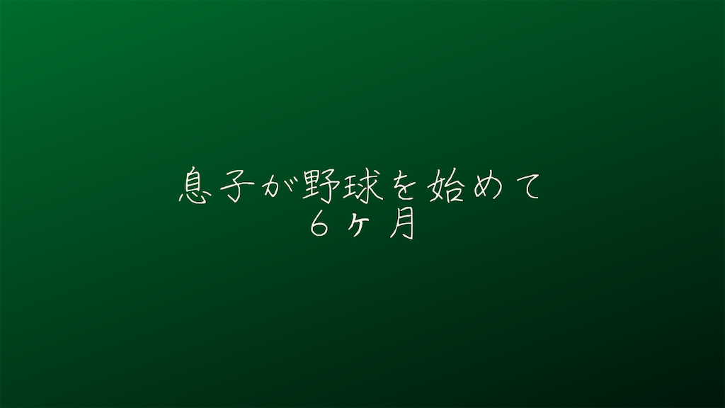 f:id:yuukirena1824:20210930220603p:image