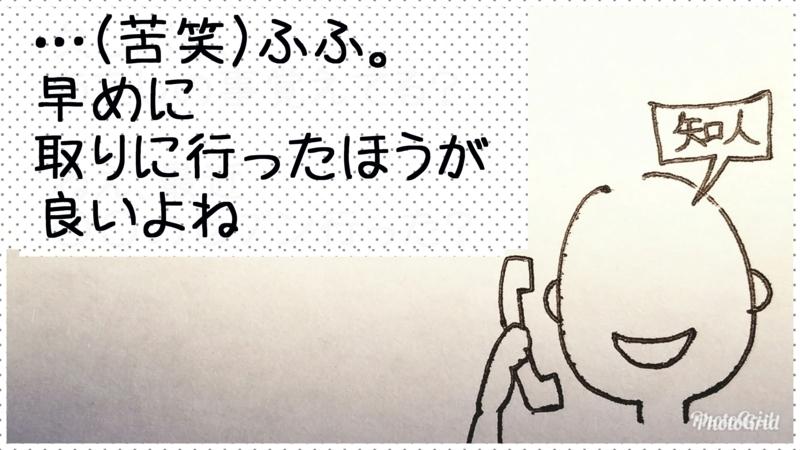 f:id:yuuko1220:20170921135122j:plain