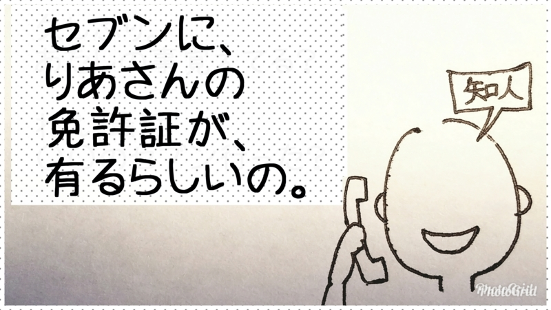f:id:yuuko1220:20170921135137j:plain