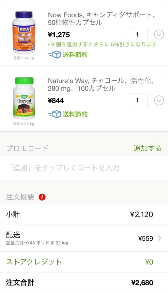 f:id:yuuko2002:20170703161506j:plain