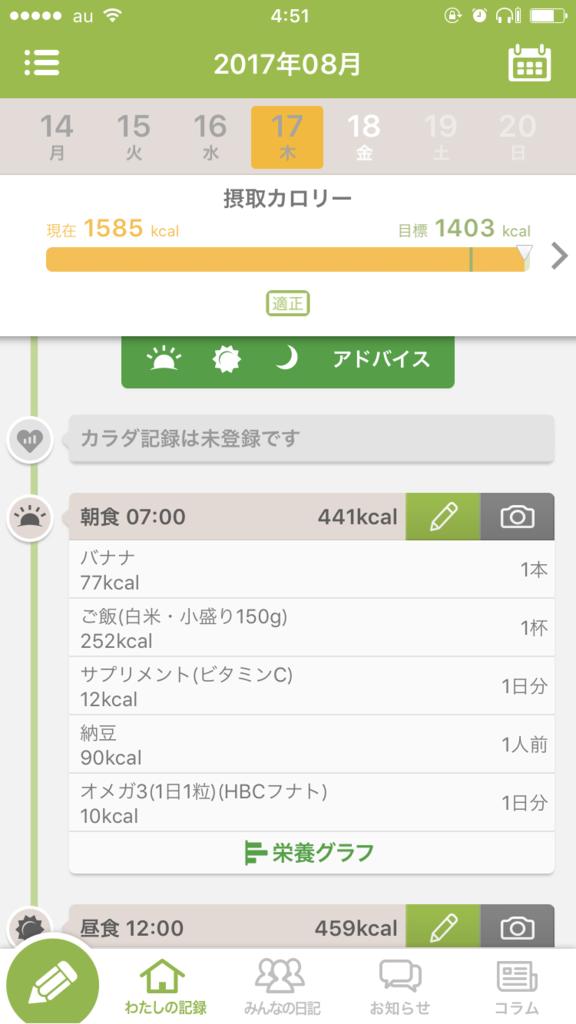 f:id:yuuko2002:20170818045257p:plain