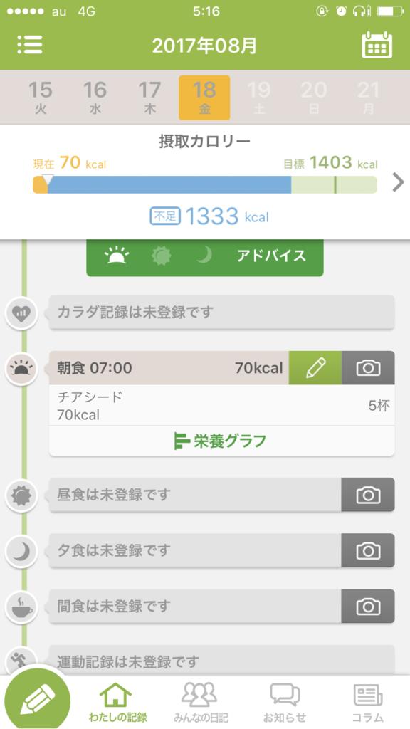 f:id:yuuko2002:20170818051630p:plain