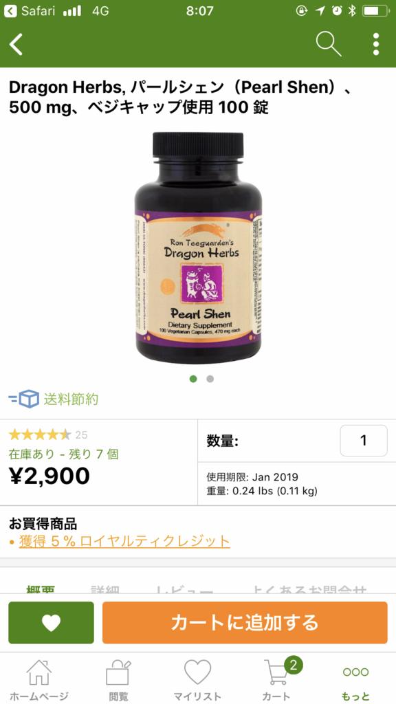 f:id:yuuko2002:20180312080752p:plain
