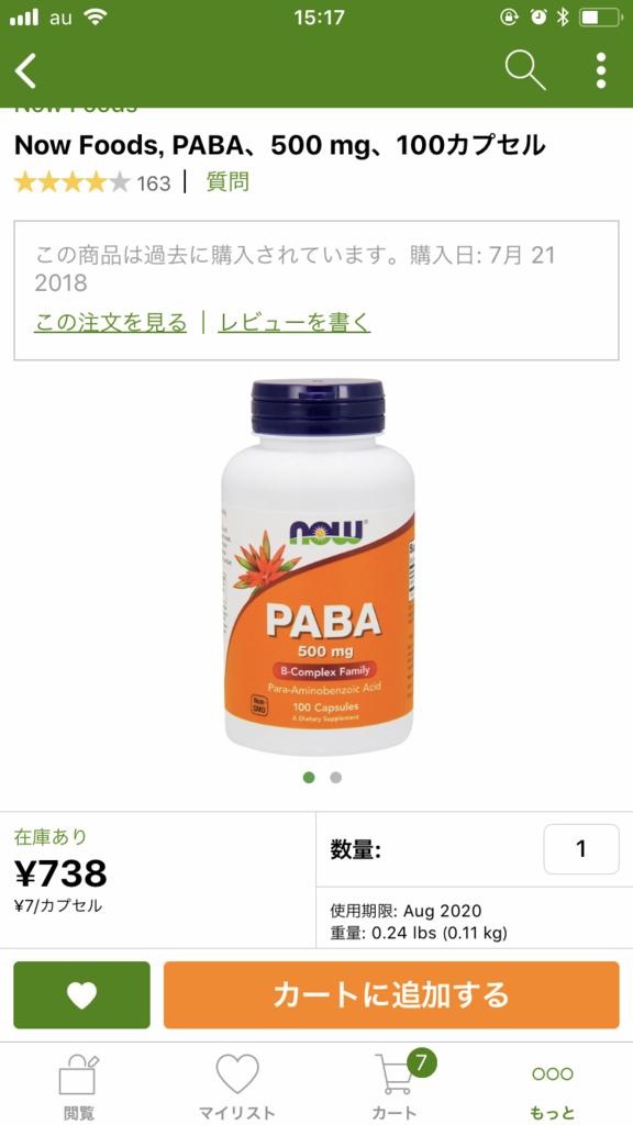 f:id:yuuko2002:20180728151817p:plain