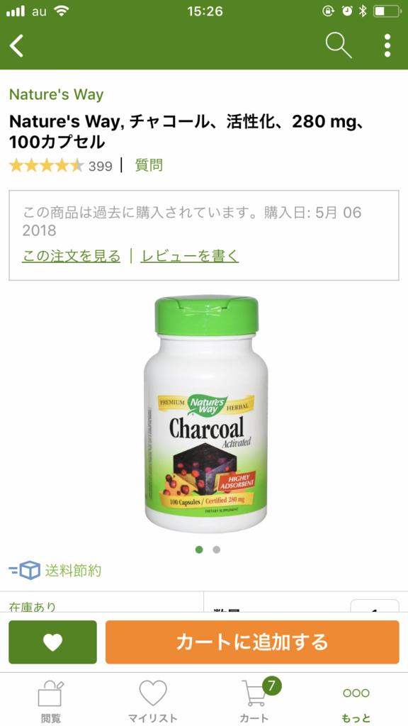 f:id:yuuko2002:20180728152651p:plain