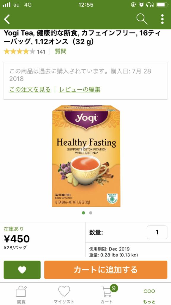 f:id:yuuko2002:20180805125536p:plain