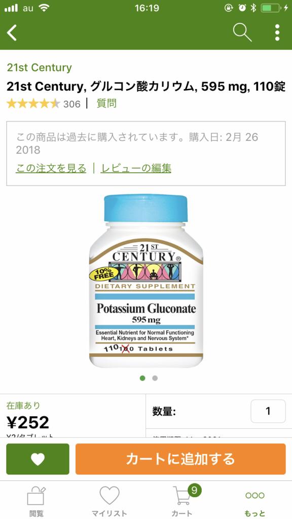 f:id:yuuko2002:20180805162042p:plain
