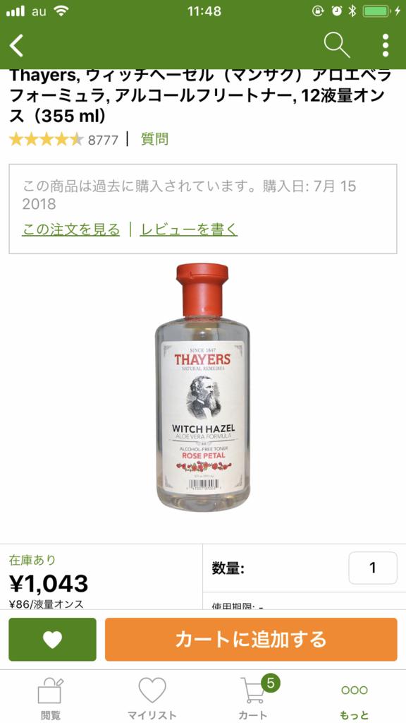 f:id:yuuko2002:20180811114856p:plain