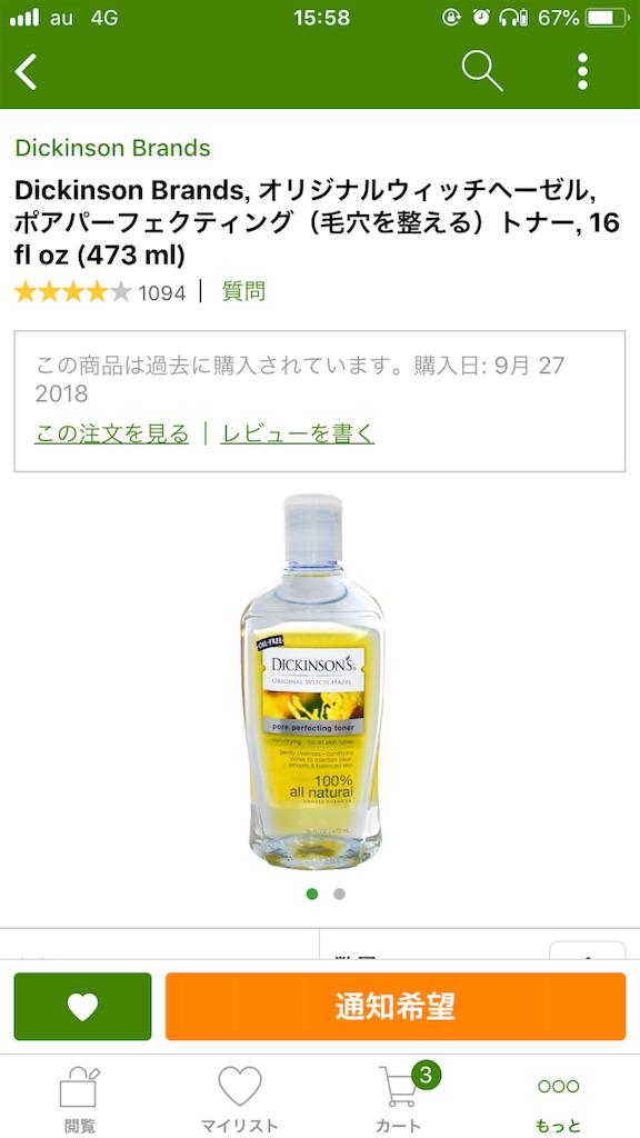 f:id:yuuko2002:20181107155908p:image