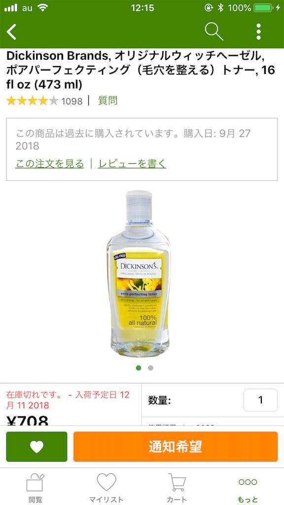 f:id:yuuko2002:20181120121553p:image