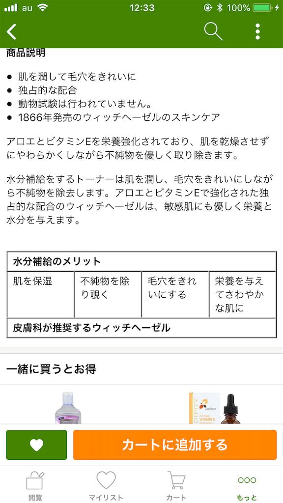 f:id:yuuko2002:20181120123436p:image