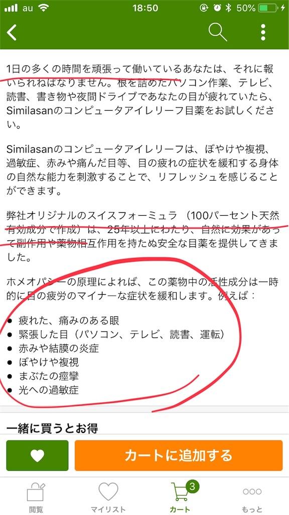 f:id:yuuko2002:20181224185209j:image