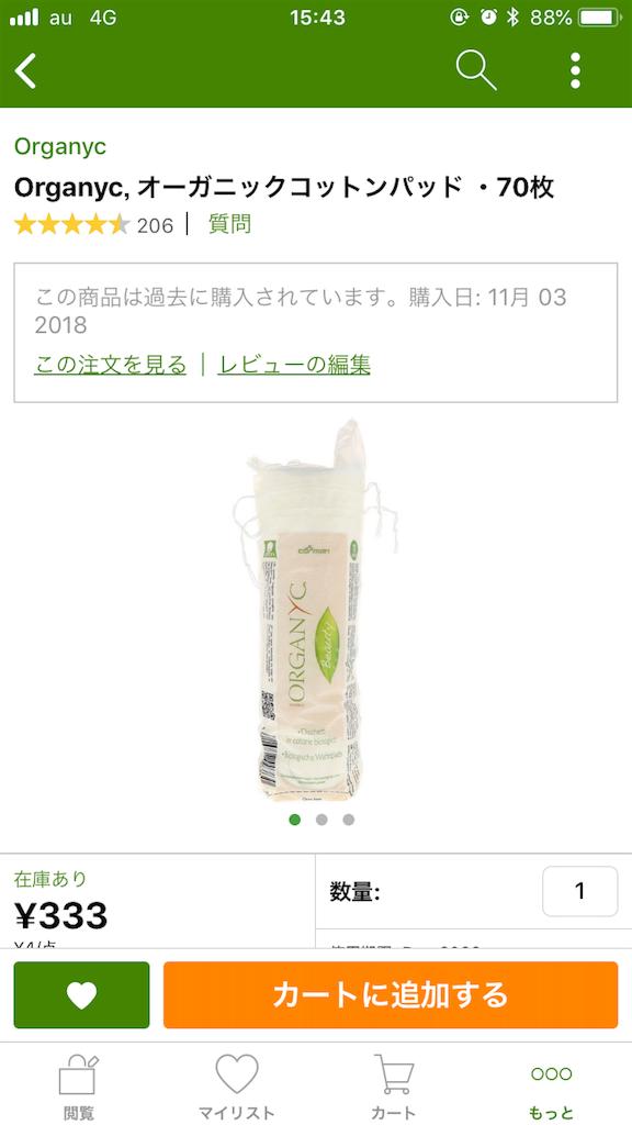 f:id:yuuko2002:20181227154340p:image
