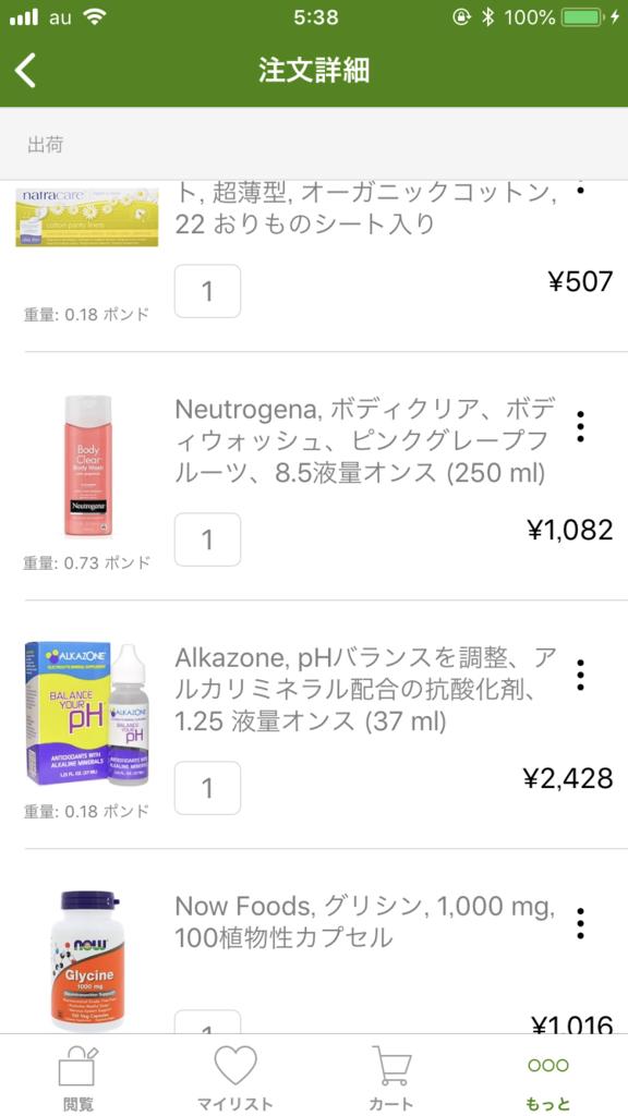 f:id:yuuko2002:20181229055800p:plain