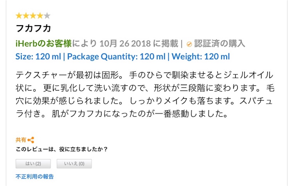f:id:yuuko2002:20190102111908j:image