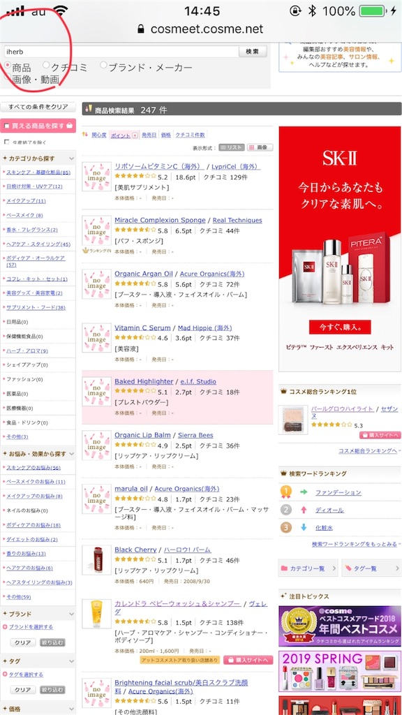 f:id:yuuko2002:20190103144709j:image