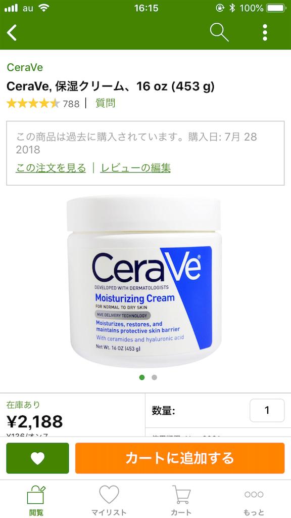 f:id:yuuko2002:20190103161555p:image
