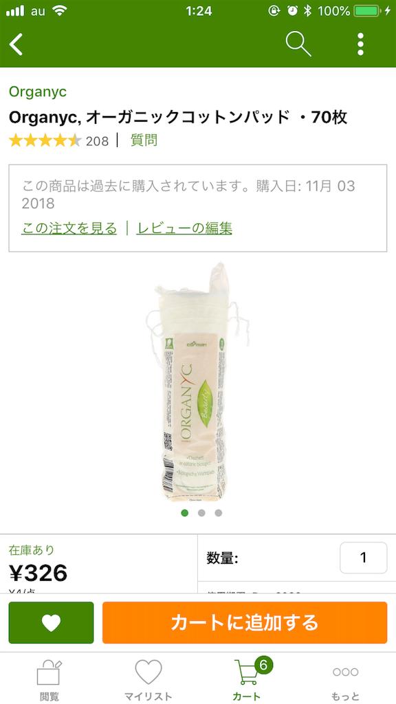 f:id:yuuko2002:20190107012539p:image