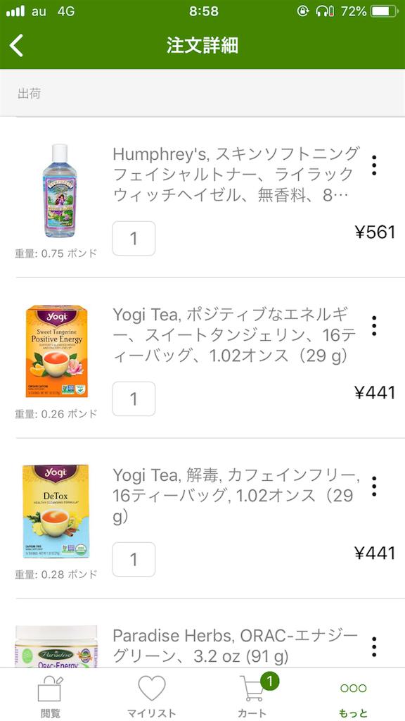 f:id:yuuko2002:20190112085920p:image
